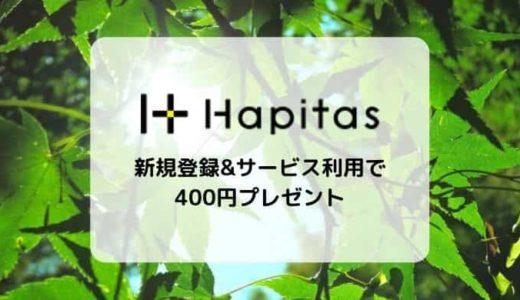 【キャンペーン中】ハピタス新規登録&サービス利用で400円もらえる(ハピフレ)