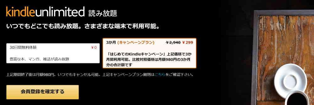 【終了未定/最新】Kindle Unlimitedに今登録で3ヶ月299円キャンペーン開催中