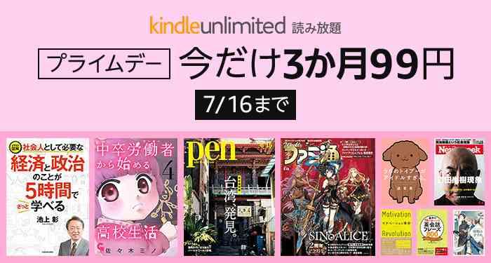 【7月16日まで】Kindle Unlimitedに今登録で3ヶ月99円キャンペーン開催中!