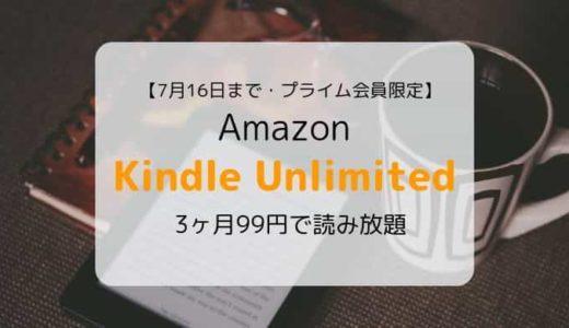 【7月16日まで】Kindle Unlimitedに今登録で3ヶ月99円キャンペーン開催中(プライム会員限定)