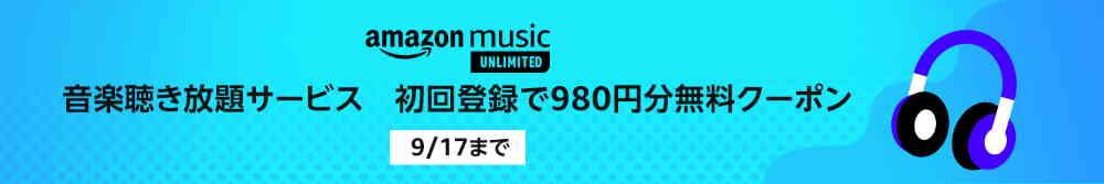 【9/17まで】Music Unlimited初回登録で980円分無料クーポンキャンペーン
