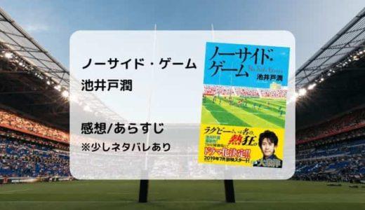【感想/あらすじ】ノーサイド・ゲーム/池井戸潤:原作ネタバレ、結末は?