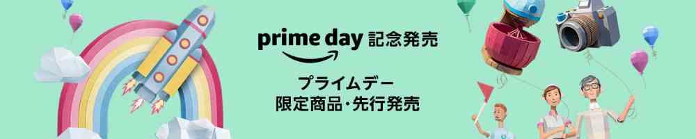 プライムデー記念(限定・先行)発売商品