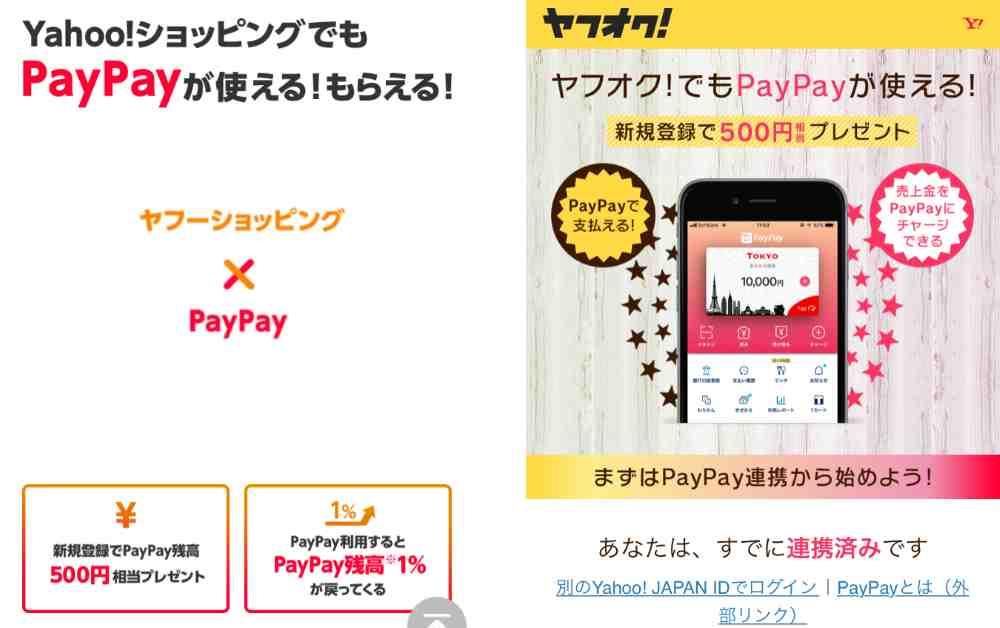 Yahoo!ショッピング、ヤフオクの支払いに使える