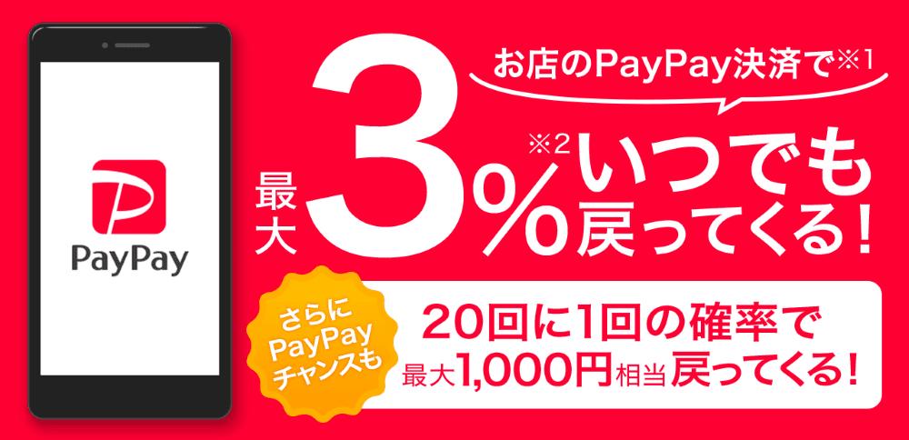 PayPayでの決済がいつでも最大3%還元