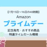 【Amazonプライムデー2019】記念発売限定・おすすめ商品、特選タイムセール情報まとめ(プライム会員限定)