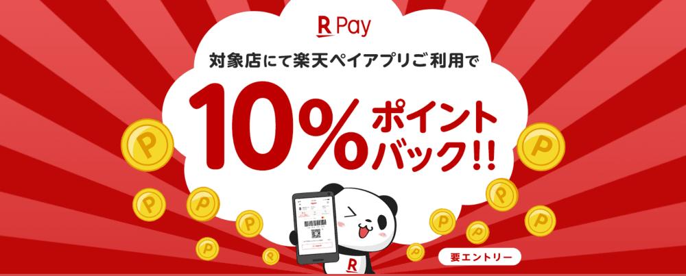 【月替わりキャンペーン】対象店での決済で10%ポイントバック!
