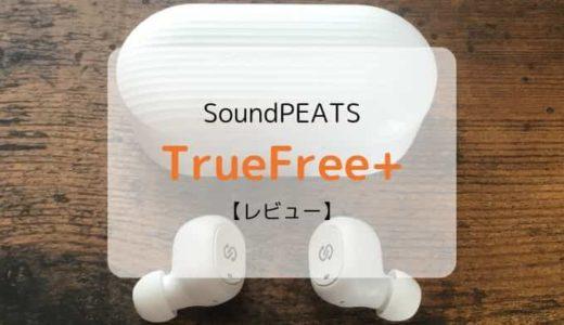 【レビュー】SoundPEATS『TrueFree+』AAC対応&小型かつ軽量で携帯性に優れた完全ワイヤレスイヤホン