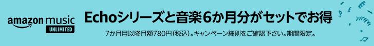 【7/16まで】対象のEchoシリーズと音楽聴き放題6ヶ月分がセットでお得に
