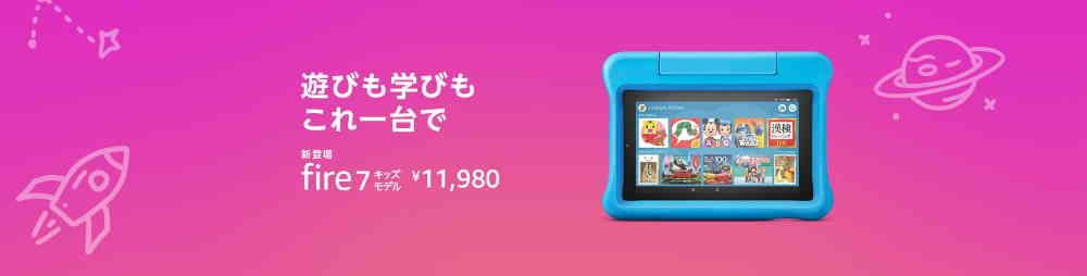 【8/14まで】Fireタブレット キッズモデルが最大3,000円OFF