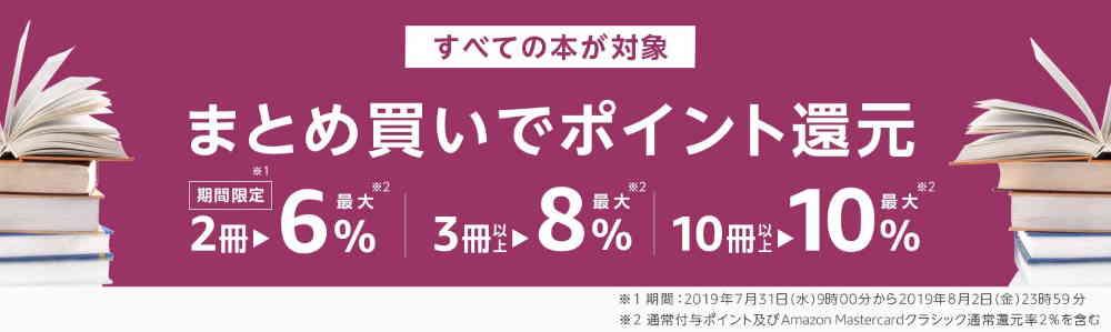 【8/2まで】本まとめ買いで最大10%ポイント還元
