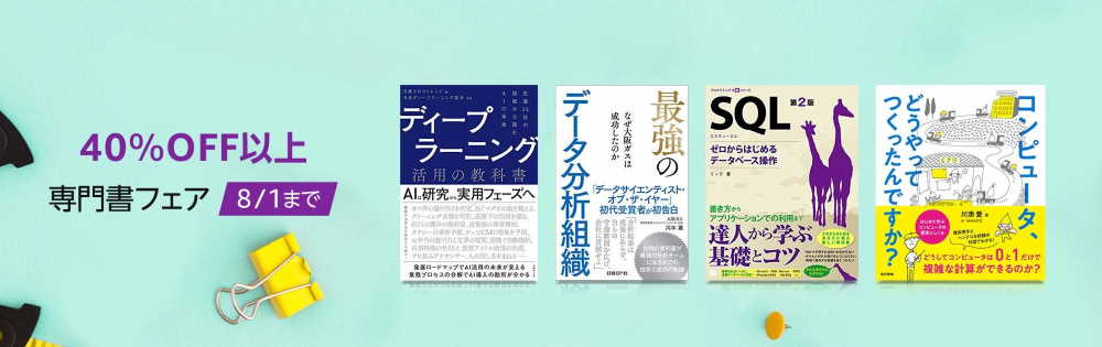 【8/1まで】Kindle本 専門書フェア 40%OFF以上