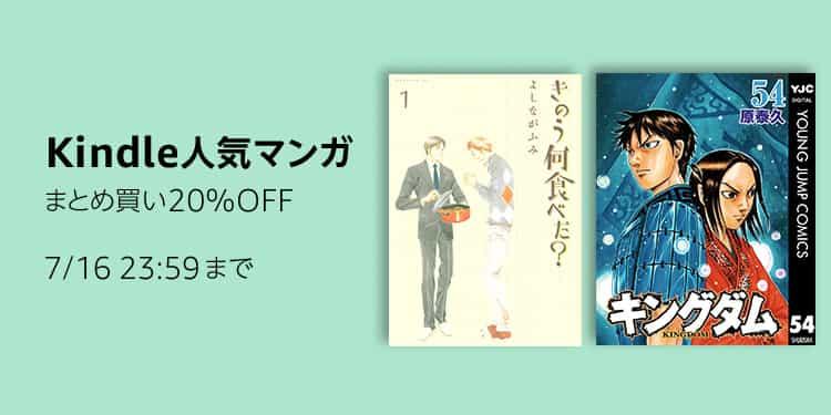 Kindle マンガまとめ買い20%OFFセール