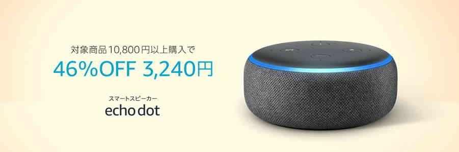 【終了未定】対象商品を10,800円購入でEcho Dotが46%OFFの3,240円