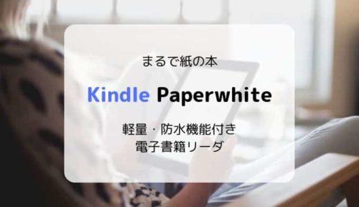 【レビュー】Kindle Paperwhite/まるで紙の本。軽量で防水機能付きの電子書籍リーダー(第10世代)