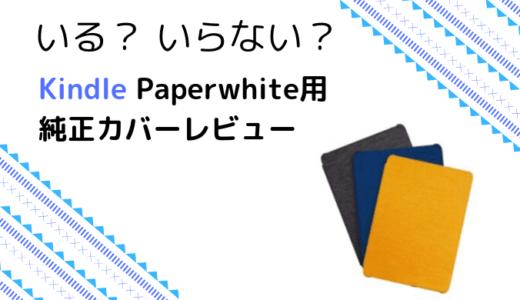 【レビュー】Kindle Paperwhiteにカバーは必要?いらない?純正&おすすめを紹介
