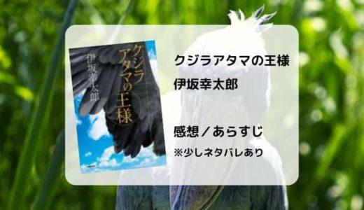 【感想/あらすじ】クジラアタマの王様/伊坂幸太郎 ※少しネタバレあり