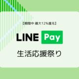 【Payトク】LINE Pay生活応援祭り スーパー/ドラッグストアが最大12%還元(10月18日~10月31日まで)