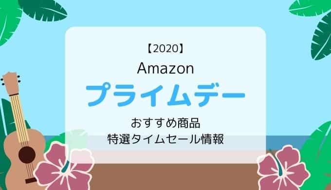 【Amazonプライムデー2020】おすすめ商品、特選タイムセール情報まとめ(ガジェット、家電など)