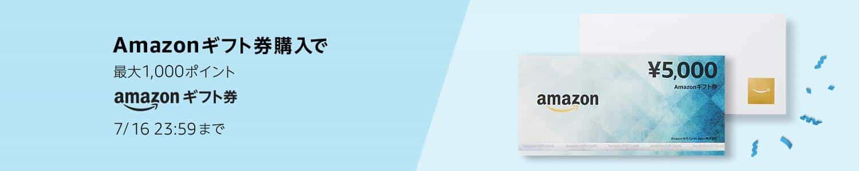 ギフト券(配送タイプ)を5,000円購入で最大1,000ポイント還元【プライム会員限定】