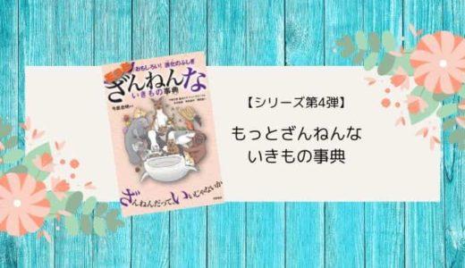 【感想/ネタバレ】もっとざんねんないきもの事典(シリーズ第4弾)/7月29日からアニメ放送スタート