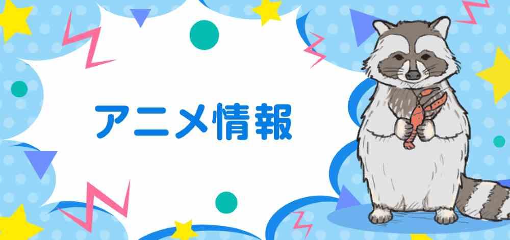 「ざんねんないきもの事典」アニメ情報