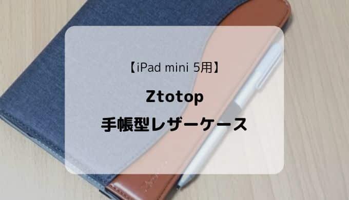 【レビュー】Ztotop iPad mini5用手帳型レザーケース/低価格ながら高機能で見た目も抜群
