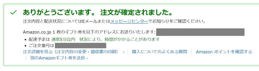 対象のギフト券を2,000円以上購入する