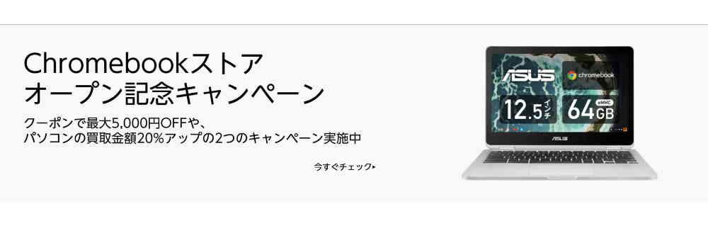 【9/30まで】Chromebook ストアオープン記念キャンペーン