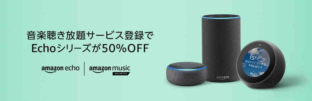 【8/19まで】Music Unlimitedに登録で対象のEchoシリーズが50%OFF