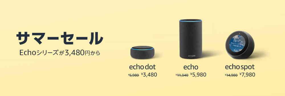 【終了日未定】サマーセール Echoシリーズが3,480円から