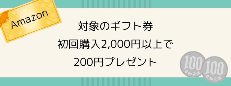 【終了日未定】ギフト券をネットで初回購入2,000円以上で200円ポイント