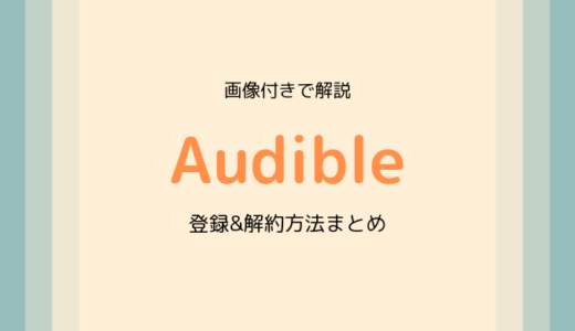 Audible(オーディブル)の登録&解約方法と注意点を画像付きで解説