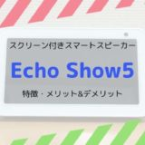 【レビュー】Amazon Echo Show5(第2世代/2021)声とタッチで操作。サイズ感抜群スクリーン付きスマートスピーカー