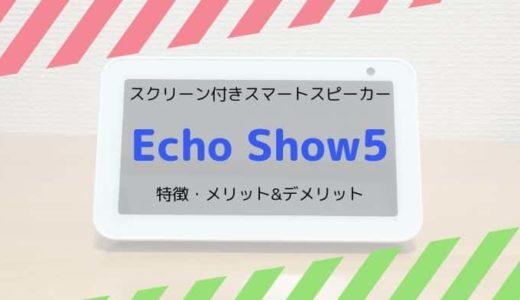 【レビュー】Amazon Echo Show5/声とタッチで操作。サイズ感抜群スクリーン付きスマートスピーカー