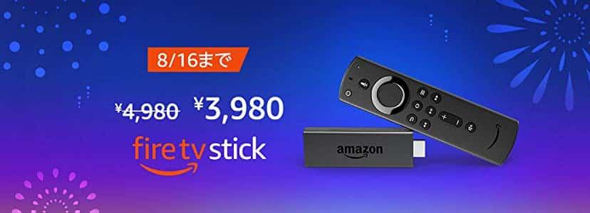 【8/16まで】Fire TV Stickが1,000円OFF