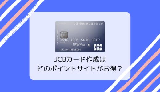 【キャンペーン中】JCBカード発行はどのポイントサイト経由がお得?(比較・まとめ)