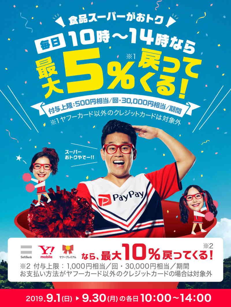 【PayPay】スーパーでの決済が最大10%還元(9/30まで)