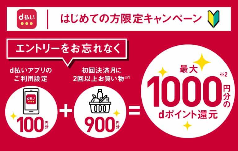 【d払い】初めての利用で最大1,000ポイント還元(終了日未定)