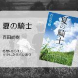 【感想/あらすじ】夏の騎士/百田尚樹 ※少しネタバレあり