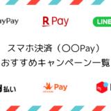 【2021年6月】キャッシュレス・スマホ決済(Pay)おすすめキャンペーン一覧まとめ