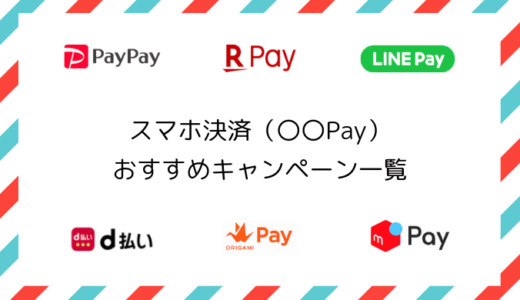 【2020年7月】キャッシュレス・スマホ決済(Pay)おすすめキャンペーン一覧まとめ