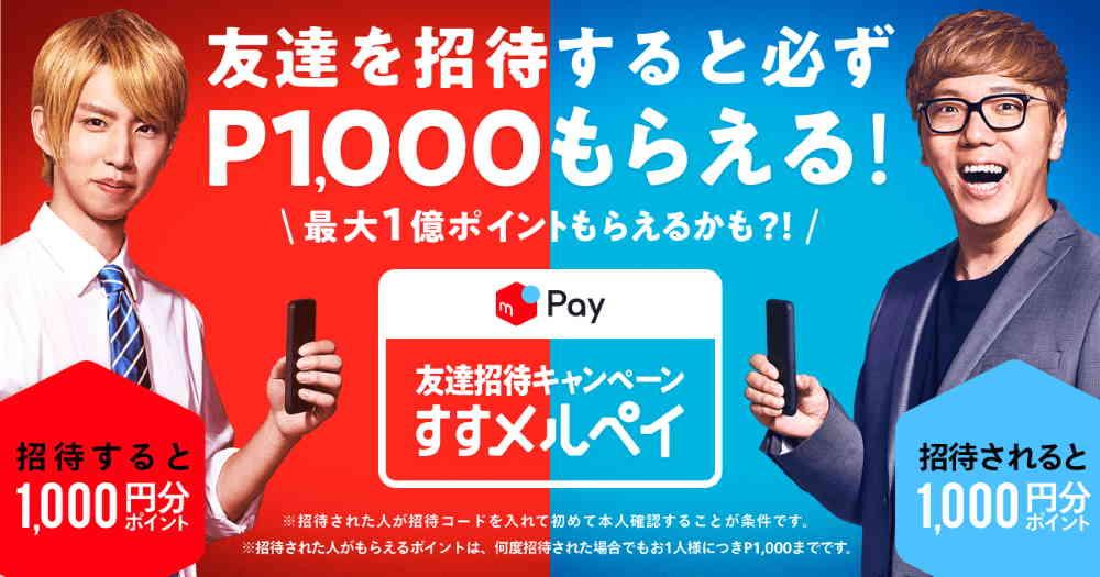 【メルペイ】招待で1,000Pもらえる!すすメルペイキャンペーン(9/16まで)
