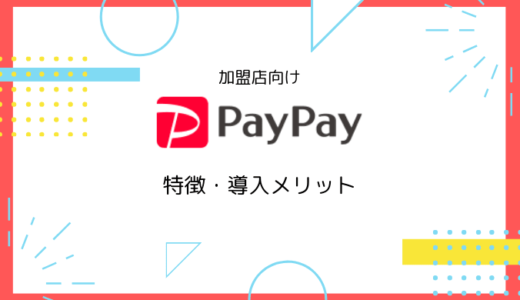【加盟店向けPayPay】特徴・導入メリット/各種費用・手数料が無料で始められる