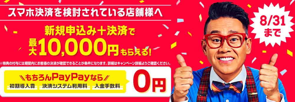 【8/31まで】新規申し込み+決済で最大10,000円もらえるキャンペーン