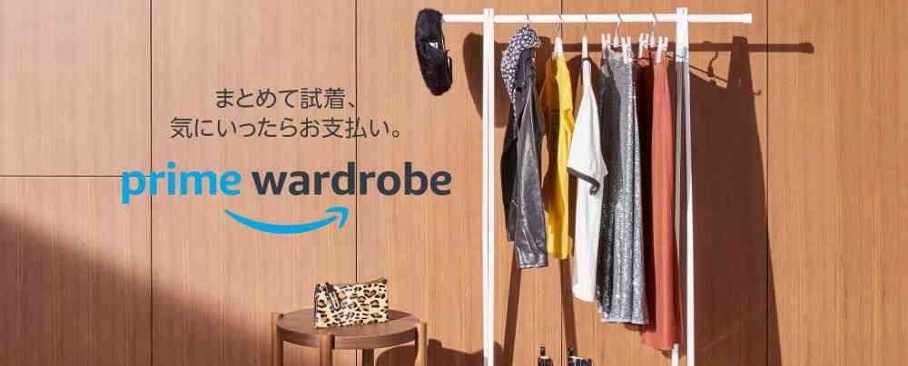 Prime Wardrobe(プライム・ワードローブ)とは?