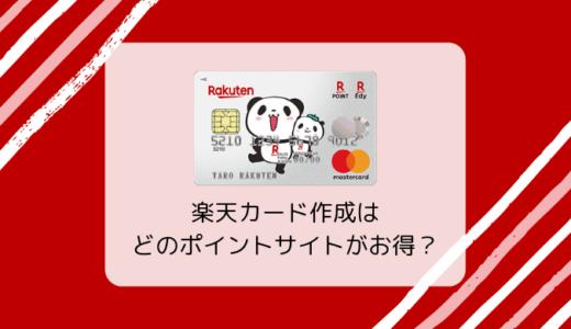 【2020年9月】楽天カード作成はどのポイントサイト経由がお得?(比較・まとめ)