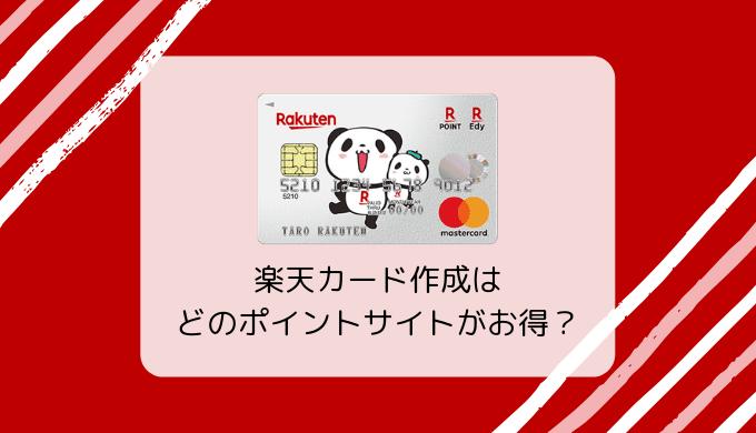 【2019年8月】楽天カード作成はどのポイントサイト経由がお得?(比較・まとめ)