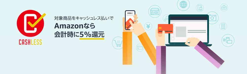 【6/30まで】キャッシュレス還元対象の商品購入で5%ポイント還元