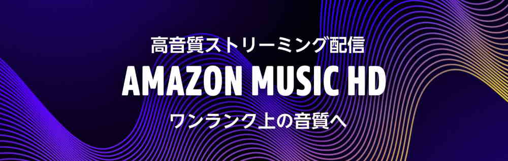 Amazon Music HDとは?